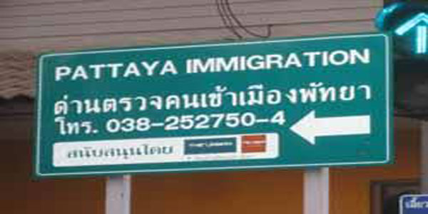 Large-sign-to-Pattaya-immigration